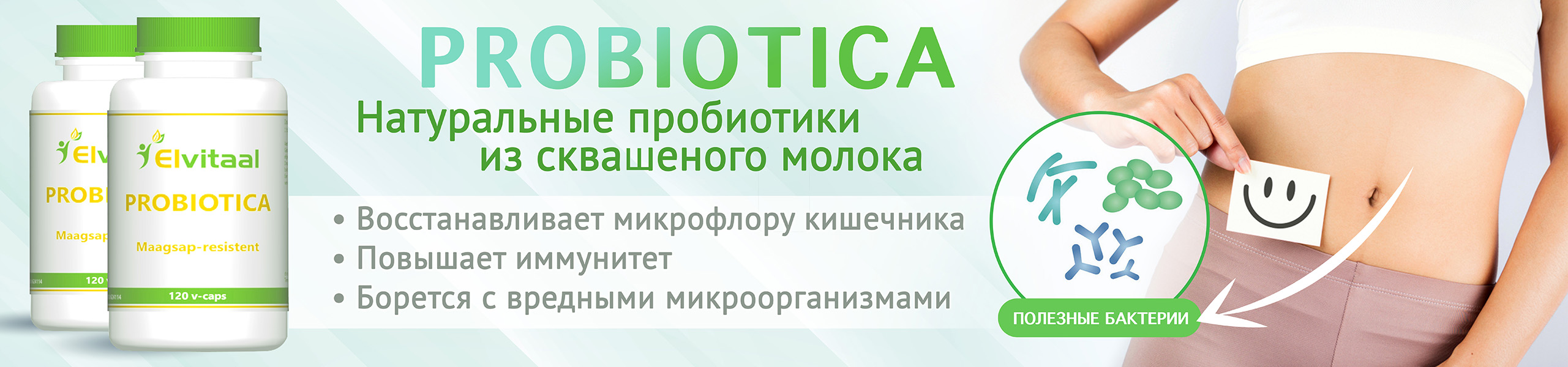 Probiotica Elvitaal витамины высшего качества