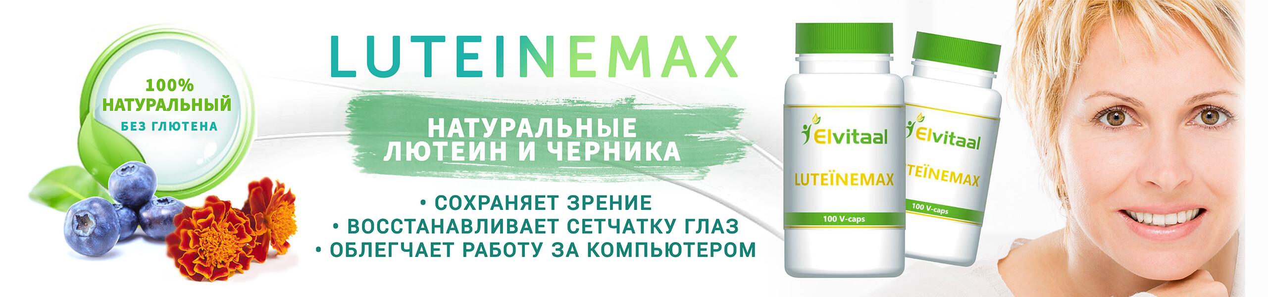 Luteinmax Elvitaal витамины высшего качества