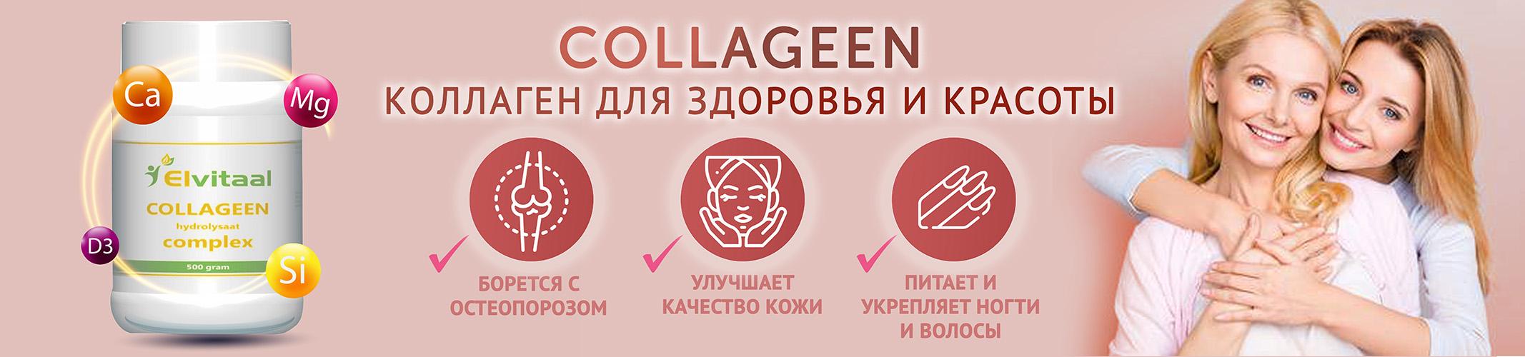 Collageen Elvitaal витамины высшего качества для красоты и здоровья