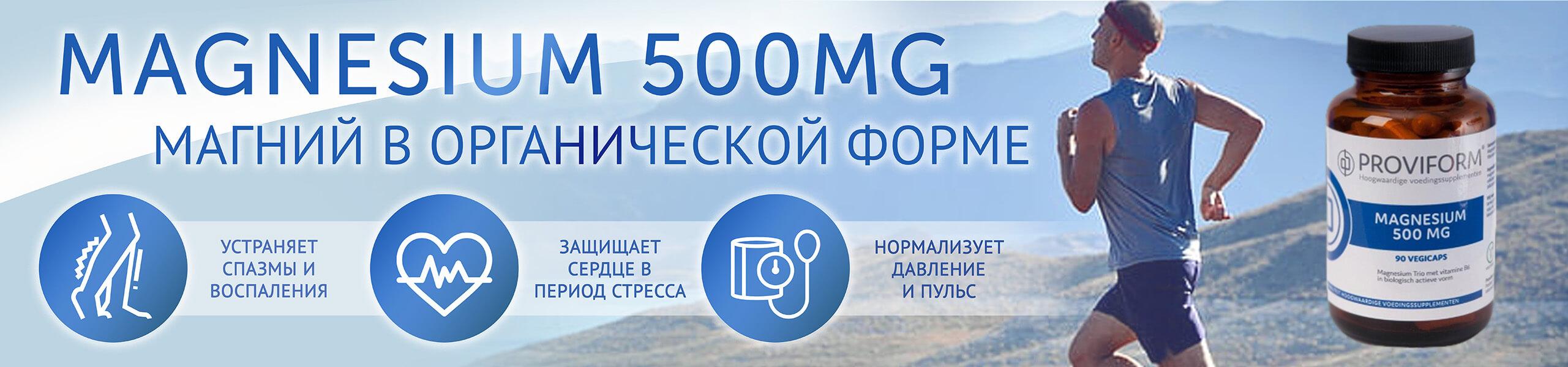 Magnesium organic Proviform витамины высшего качества