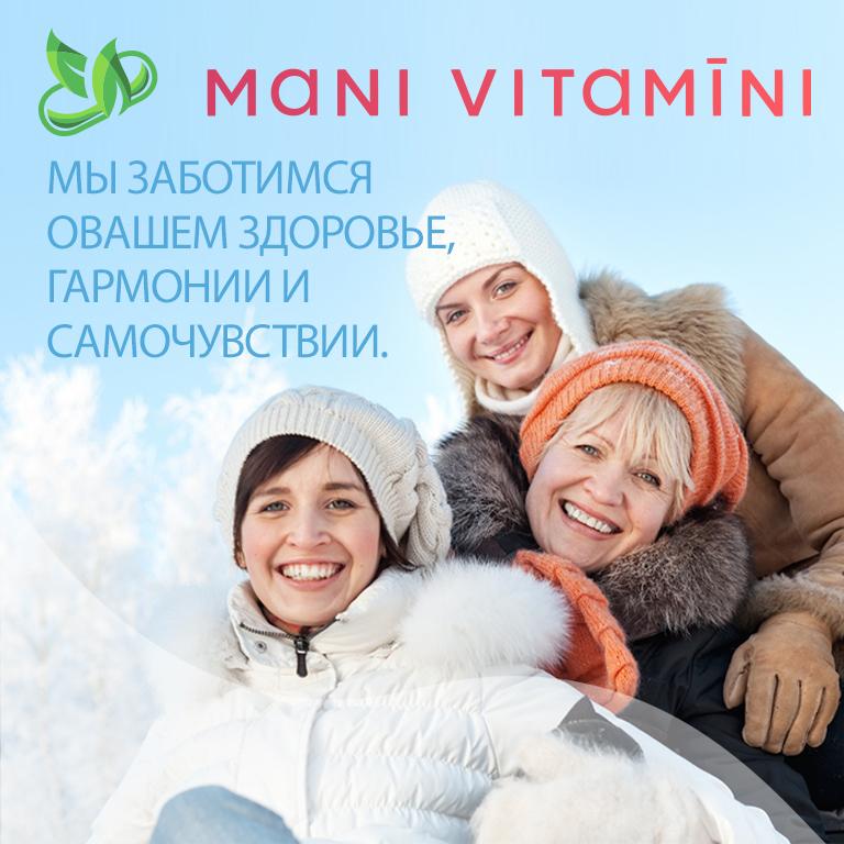Mani Vitamīni - витамины высшего качества и забота о вашем здоровье