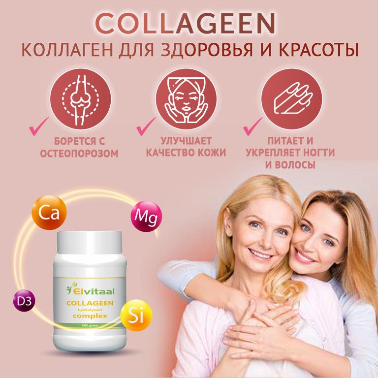 Collagen Elvitaal витамины высшего качества