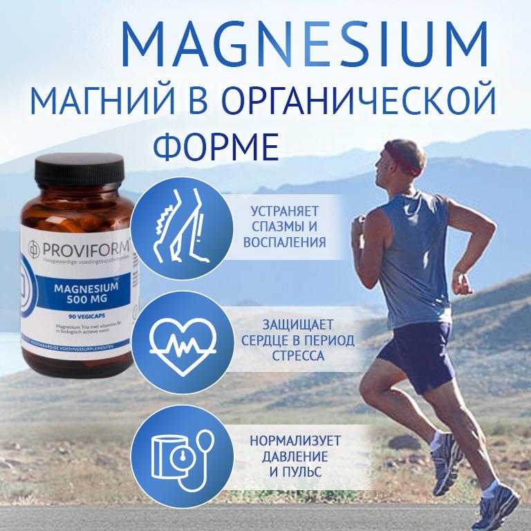 Magnesium proviform витамины высшего качества