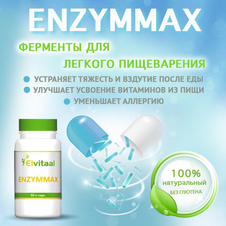 Enzymmax elvitaal витамины высшего качества